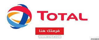 وظايف شركة توتال البترول المصرية