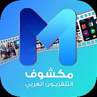 تطبيق مكشوف Makchof Tv لمشاهدة القنوات العربية و الافلام وتحميلها