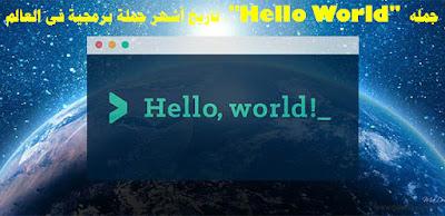 """جمله  """"Hello World""""، تاريخ أشهر جملة برمجية فى العالم"""