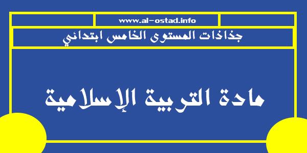 جذاذات مادة التربية الإسلامية المستوى الخامس ابتدائي