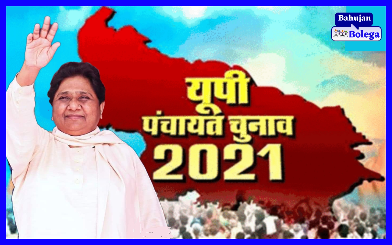 पंचायत चुनाव : बहुजन समाज पार्टी ने एक और प्रत्याशी सूची की जारी, देखे कहा से किस को मिली टिकट ?