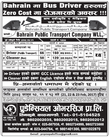 Jobs in Bahrain for Nepali, Salary Rs 45,420
