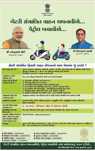 Rs.10000 Subsidy for Buying Electrical Bike