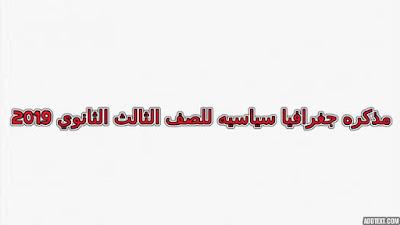 مذكره جغرافيا سياسيه للصف الثالث الثانوي 2019
