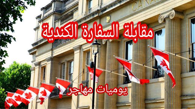 أسئلة مقابلة السفارة أو القنصلية الكندية