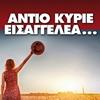 Αντίο κύριε εισαγγελέα..., Λίτσα Καποπούλου