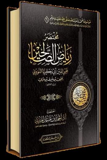 كتاب رياض الصالحين للنووي pdf
