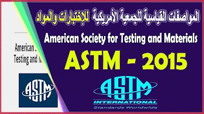 ASTM | المواصفات القياسية للجمعية الأمريكية للإختبار والمواد كاملة