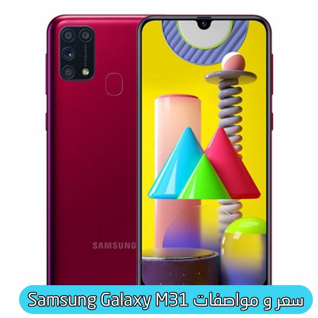 مواصفات وسعر هاتف Samsung Galaxy M31
