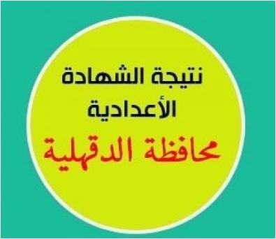 رابط مباشر لنتيجة الشهادة الاعدادية بمحافظة الدقهلية 2017 الترم الثانى اخر العام