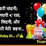 Happy Birthday Wishes For Sister – Status, Poem and Quotes (हिंदी में)