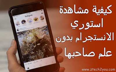 see-instagram-stories-without-owner-known