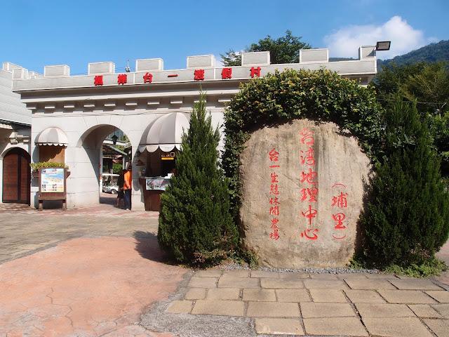 center of taiwan