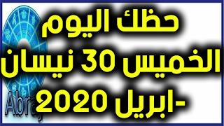 حظك اليوم الخميس 30 نيسان-ابريل 2020