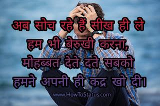 Dil ko dukha dene wale Hindi Status Broken Heart Status