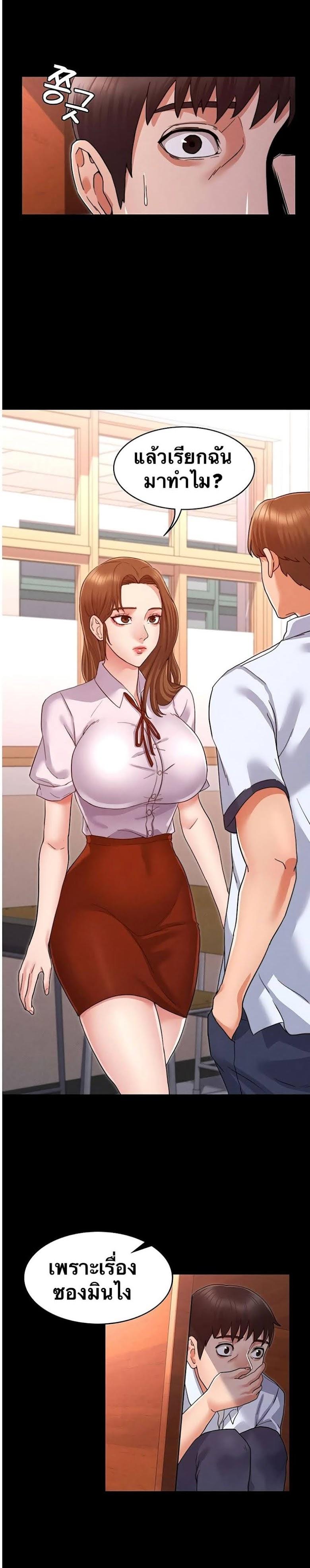 Teacher Punishment - หน้า 28