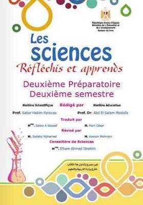 تحميل كتاب العلوم باللغة الفرنسية للصف الثانى الاعدادى الترم الثانى 2017
