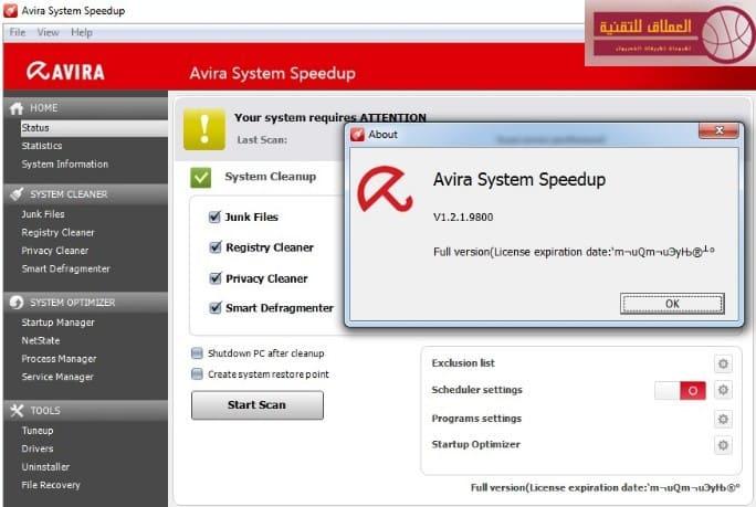 برنامج Avira PC Cleaner 2
