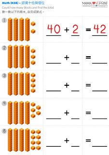 Mama Love Print 數學工作紙 - 認識十位數和個位數 中英文工作紙  Learning Tens and Ones Math Worksheets Printable Freebies Kindergarten Activities