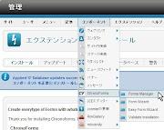 ChronoFormsの使い方:Joomla!サイトに問い合わせフォームを作る