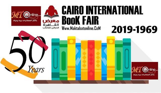 موعد افتتاح وانطلاق معرض القاهرة للكتاب 2019
