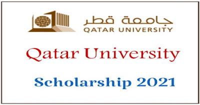 منحة جامعة قطر الممولة بالكامل للطلاب الجامعيين 2021