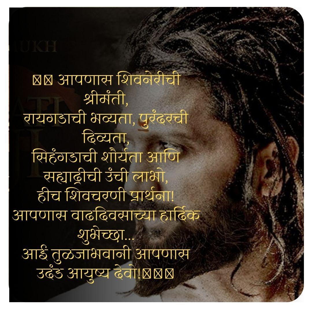 121 Happy Birthday Instagram Captions In Marathi.