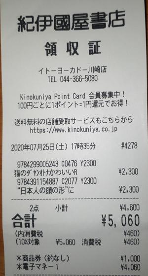 紀伊國屋書店 イトーヨーカドー川崎店 2020/7/25 のレシート