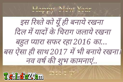happy new year 2015 hindi messages sms saying. happy new year poems ...