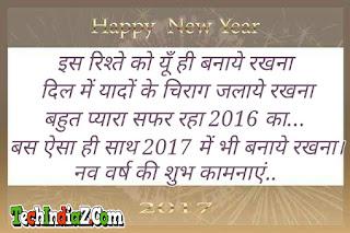 Happy New Year 2017 Hindi Quotes