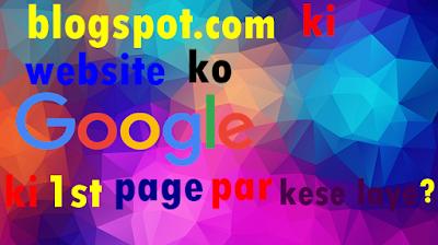 google blogger blogspot website ko google ke first page par rank kese karaye