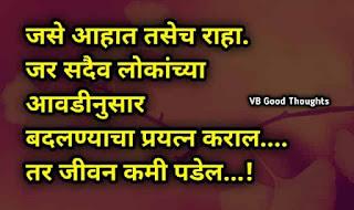 सुंदर-विचार-मराठी-Good-Thoughts-In-Marathi-On-Life-marathi-Suvichar-vb-good-thoughts-dp-image-आयुष्य