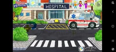 الاسعاف لعبة ماي بلاي هوم المستشفى
