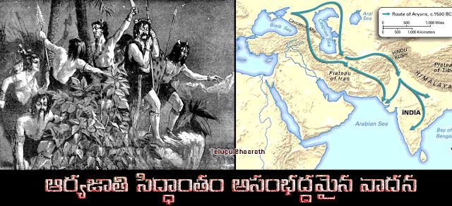 ఆర్యజాతి సిద్ధాంతం అసంభద్దమైన వాదన -  Aryans - Dravidian theory and it lies