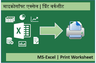 MS-Excel Hindi Videos Print Worksheets