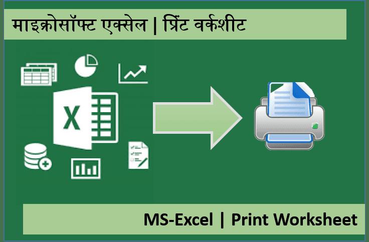 Page Setup & Printing in Excel