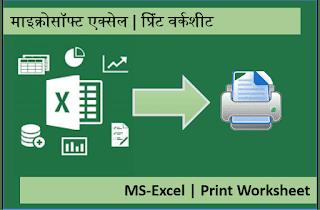 Excel Page Setup & Printing
