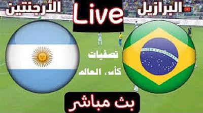 شاهدة مباراة البرازيل والأرجنتين بث مباشر كورة لايف في تصفيات كأس العالم