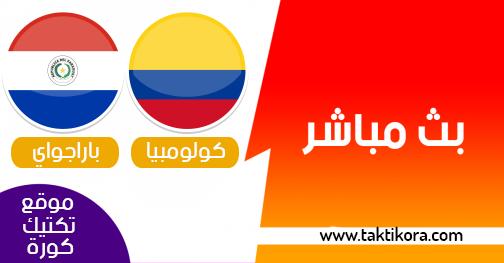 مشاهدة مباراة كولمبيا وباراجواي بث مباشر 23-06-2019 كوبا أمريكا 2019