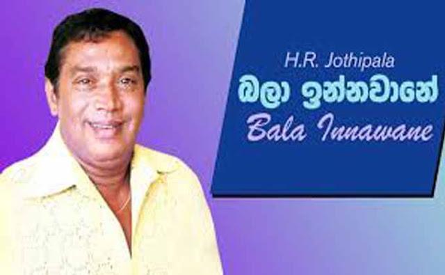 Bala Innawane song chords,H R Jothipala song chords,Bala Innawane song,H R Jothipala songs,Sinhala song chords,