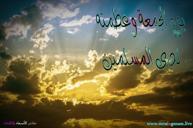 يوم الجمعة, وعظمته, لدى المسلمين, Friday and his greatness,