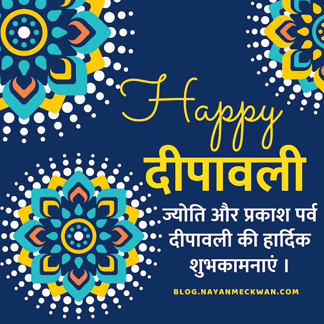 Shubh Deepavali Diwali Messages, Greetings SMS and Wishes in Hindi and English 2019