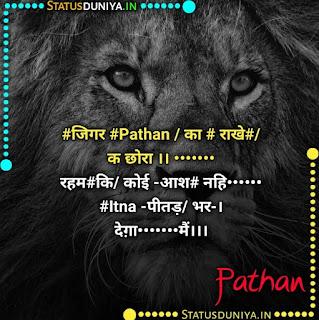 Pathan Powerful Status And Shayari With Images, #जिगर #Pathan / का # राखे#/ क छोरा ।। ••••••• रहम#कि/ कोई -आश# नहि••••••  #Itna -पीतड़/ भर-। देग़ा•••••••मैं।।।