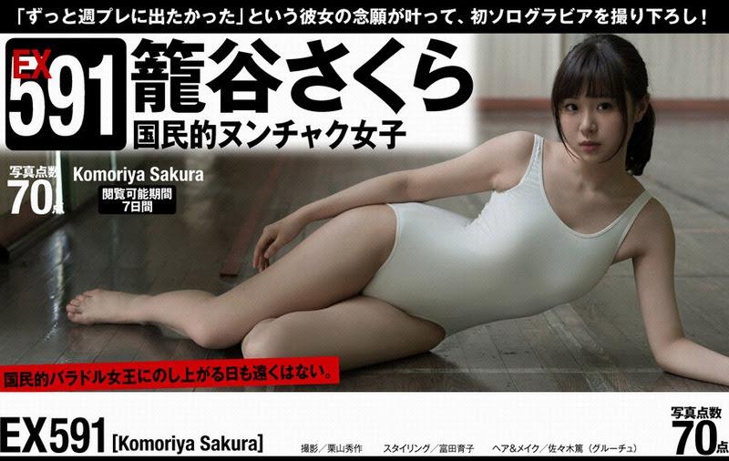 [WPB-net] Extra EX591 Sakura Komoriya 籠谷さくら 国民的ヌンチャク女子」