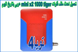 تحميل احدث ملف قنوات tiger 1000 x2 mini عربى بتاريخ اليوم