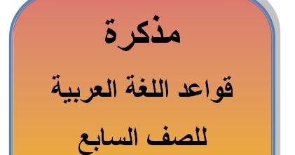 قواعد اللغة العربية للفصول الثلاثة
