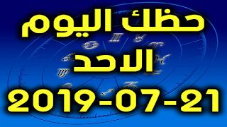 حظك اليوم الاحد 21-07-2019 -Daily Horoscope