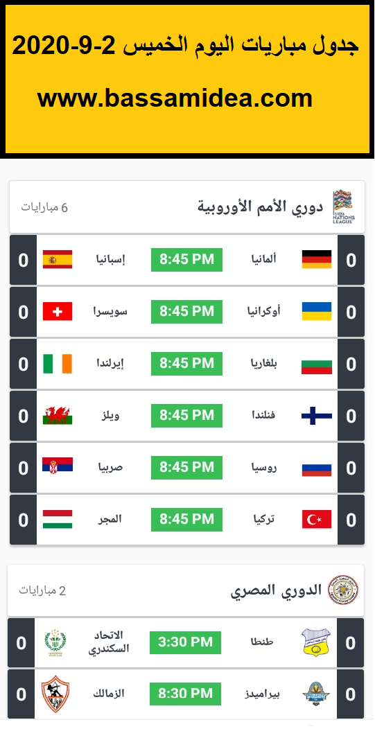 جدول اهم مباريات اليوم  كرة قدم  بث مباشر
