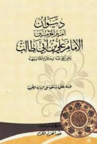 كتاب عيون الحكم والمواعظ pdf