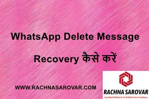 WhatsApp Delete Message Recovery कैसे करें | How to Recover Deleted WhatsApp Chat | How to Restore Deleted Whatsapp Messages without Backup in Hindi